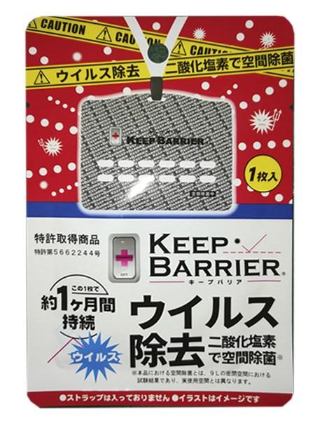 Блокатор вирусов индивидуальный (красный) Keep Barrier - фото 9106