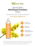 Тонер для лица с экстрактом гамамелиса Secret Skin Witchhazel Poreless Toner 250мл