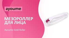 Мезороллер AYOUME GOLD Roller - 1mm