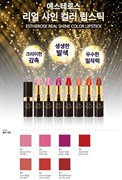 Помада для губ ESTHEROCE REAL SHINE COLOR LIPSTICK