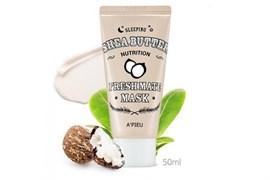 Маска для лица ночная A'PIEU Fresh Mate Shea Butter Mask (Nutrition) 50мл