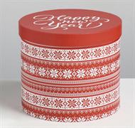 Круглая подарочная коробка «Вязка», 19.5 × 22 см