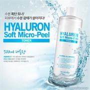 Гиалуроновый тонер с эффектом микро-пилинга Secret Key Hyaluron Soft Micro-Peel Toner 500ml