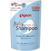 Шампунь-пенка для младенцев Pigeon 300мл (мягкая упаковка)