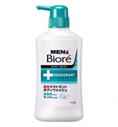 Гель для душа Kao Men's Biore с лечебным и противовоспалительным эффектом аромат мыла флакон-дозатор 440мл