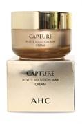 Оживляющий антивозрастной крем для лица AHC Capture Revite Solution Max Cream 50ml