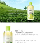 Вода очищающая увлажняющая для снятия макияжа с маслом зеленого чая The Saem Healing Tea Garden Green Tea Oil In Cleansing water 300мл