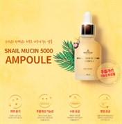 Сыворотка против морщин с муцином улитки The Skin House Snail Mucin 5000 Ampoule 30ml