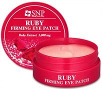 Укрепляющие гидрогелевые патчи с порошком рубина SNP Ruby firming eye patch