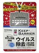 Блокатор вирусов индивидуальный (красный) Keep Barrier
