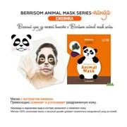 Тканевая маска для лица c экстрактом ежевики Berrisom Animal Mask Panda (Blackberry)