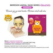 Маска тканевая с морским коллагеном Berrisom Animal mask series - Cat
