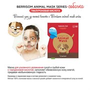 Тканевая маска для лица с гиалуроновой кислотой Berrisom Animal mask Dog (Hyaluronic Acid)