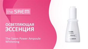 Эссенция ампульная осветляющая THE SAEM Power Ampoule Whitening 35 ml